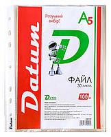 Файл A5 30 мкм D2104 100 штук 640110 Datum