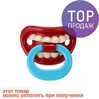Соска - пустышка Зубы  / товары для детей