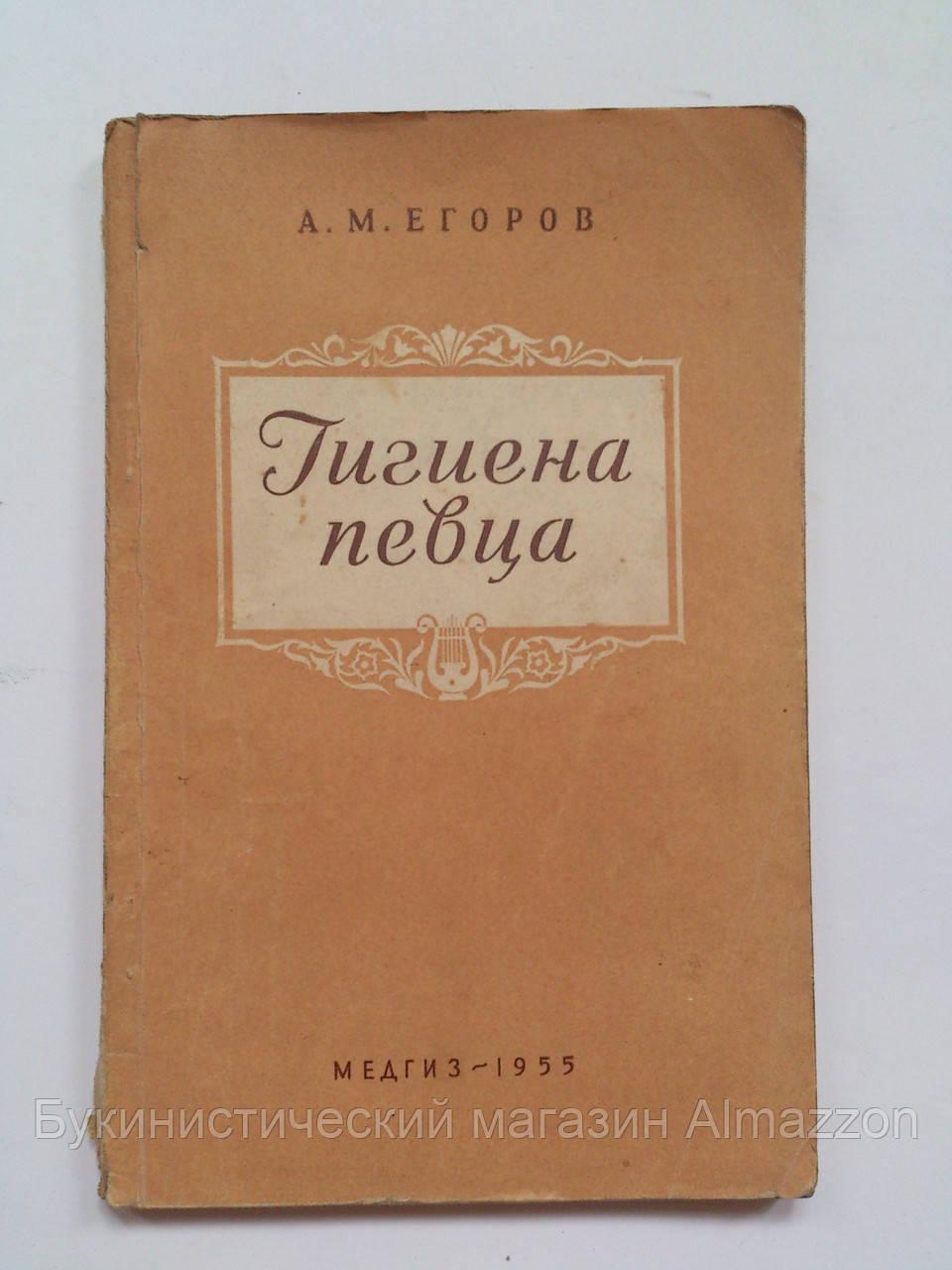 """Егоров А. """"Гигиена певца"""" Медгиз. 1955 год"""