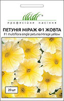 Семена Петуния многоцветковая Мираж F1 Желтая 20 семян Pan American