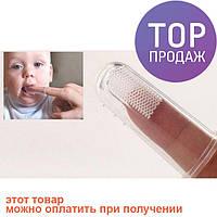 Зубная щетка массажёр для прорезывающихся зубов / товары для детей