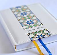 Ежедневник с украинским орнаментом, недатированный