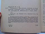 """Яковлев Н. """"Руководство к практическим занятиям по общей биохимии и биохимии спорта"""", фото 3"""