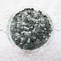 """Пайетки """"Темное серебро"""" Индия, 4 мм - 5 г."""