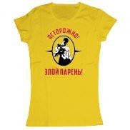 Женская футболка модная с принтом Осторожно! Злой парень!
