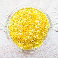 """Пайетки """"Желтый, жемчужный"""" Индия, 2.5 мм - 5 г."""