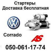 Стартер на Volkswagen (VW) Corrado, новые стартеры для Фольксваген Коррадо.