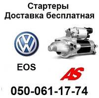 Стартер на Volkswagen (VW) EOS, новые стартеры для Фольксваген ЕОС.