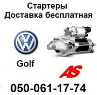 Стартер на Volkswagen (VW) Golf , новые стартеры для Фольксваген Гольф