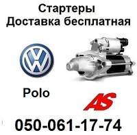 Стартер на Volkswagen (VW) Polo , новые стартеры для Фольксваген Поло