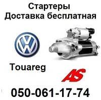 Стартер на Volkswagen (VW) Touareg , новые стартеры для Фольксваген Туарег