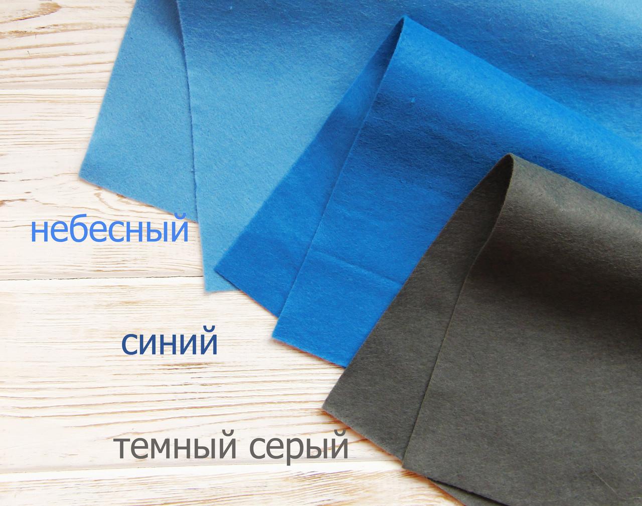 Фетр листовой 20*30см, мягкий (1,5мм толщина), HEYDA (Германия)100% вискоза, синий