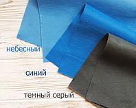 Фетр листовой 20*30см, мягкий (1,5мм толщина), HEYDA (Германия)100% вискоза, синий, фото 1