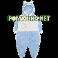 Человечек с капюшоном (теплый) из махры р. 62 68 74 80-86 с мягким и пушистым ворсом хлопок ТМ Алекс
