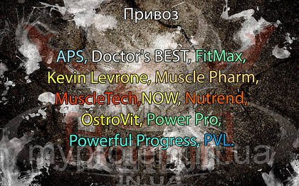 Прибытие APS, FitMax, Muscle Pharm, MuscleTech, Nutrend, Doctor's BEST, NOW, Power Pro, Powerful Progress, Strong FIT, TREC nutrition , Kevin Levrone, OstroVit, PVL.
