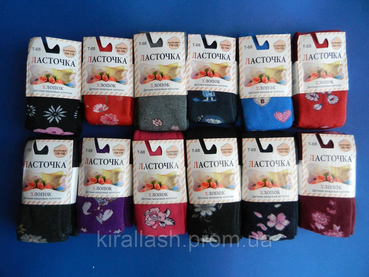 """Колготки махровые (разные размеры MIX) """"Ласточка"""" для девочек разные цвета и узоры"""