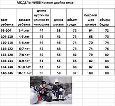 "Детский зимний спортивный костюм ""Armani"" куртка и штаны, фото 3"