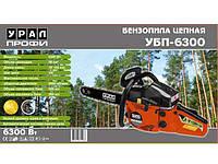 Бензопила Урал УБП-6300