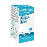 Тиловет 20% 10 мл раствор для инъекций (тилозин, аналог Фармазина)
