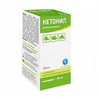 Кетонил 10% 100 мл раствор для инъекций (кетопрофен)