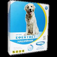 Ошейник для крупных собак Эффектвет 65 см от блох, вшей и клещей