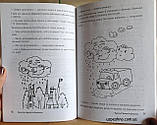 Казки про природу (для дошкольников), фото 6