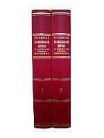 Правила Православной Церкви с толкованиями Никодима, епископа Далматинско-Истрийского (в 2 томах)