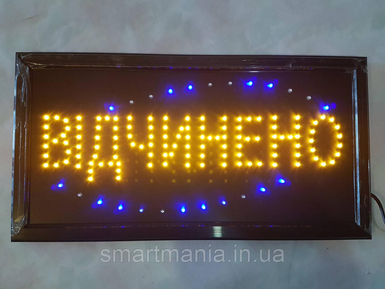 """Светодиодная LED вывеска """"Відчинено"""" 48 Х 25 см"""