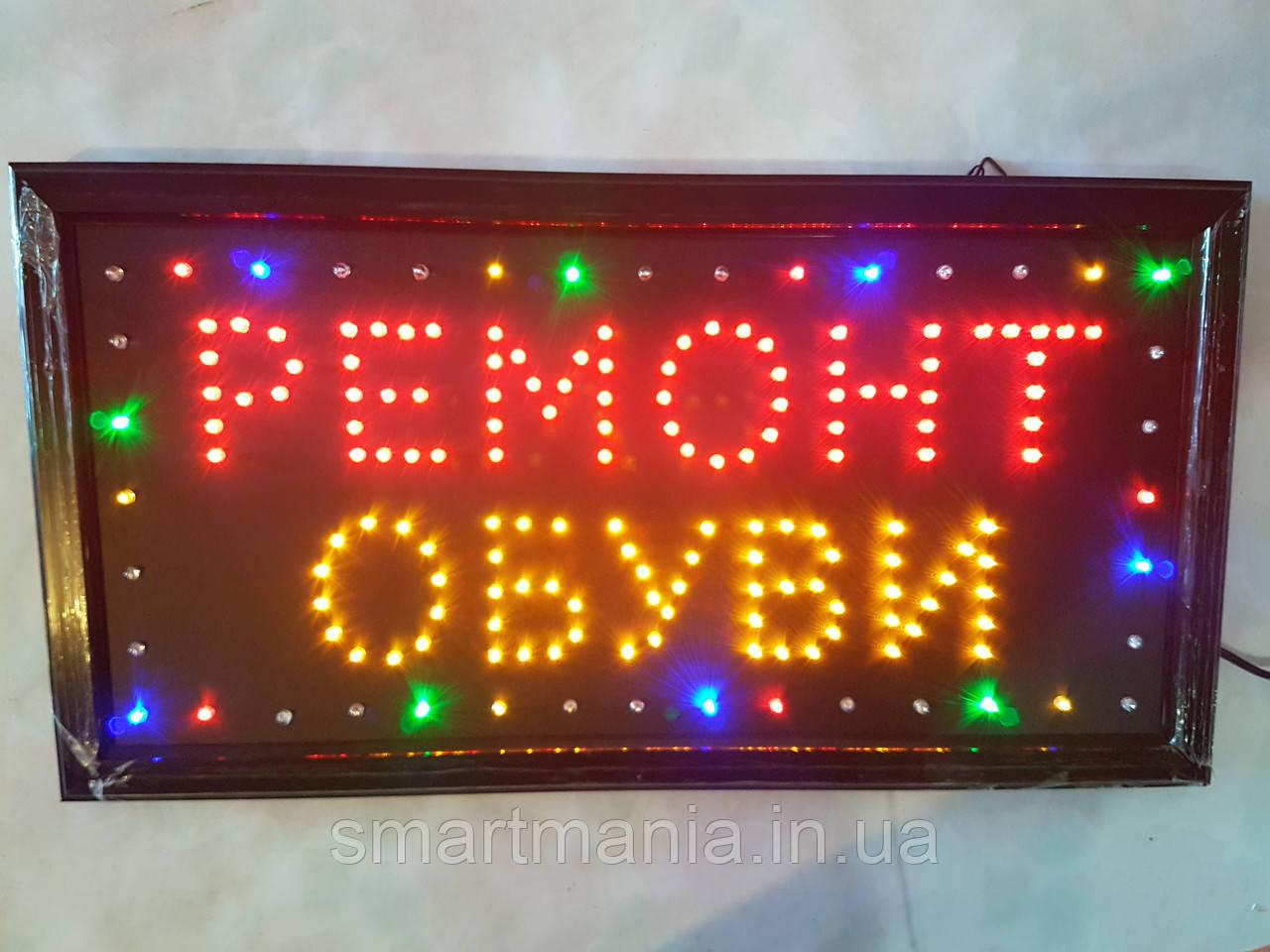 """Светодиодная LED вывеска Ремонт Обуви 48*25 - Интернет-магазин """"TopShop"""" в Одессе"""