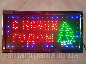 """Світлодіодна вивіска LED табло """"З Новим Роком"""""""