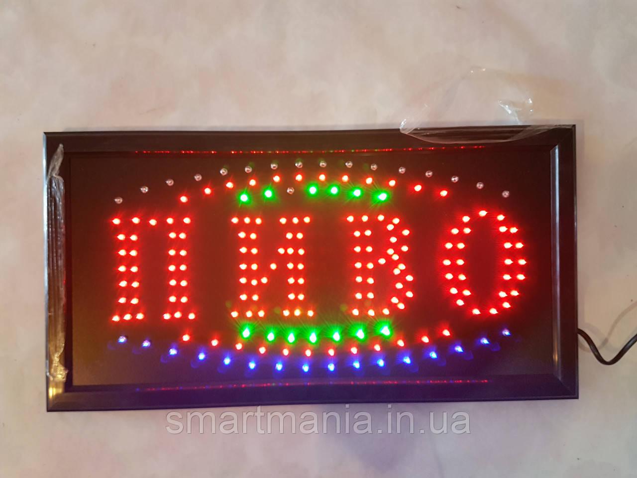 """Светодиодная LED вывеска """"ПИВО"""" 48 Х 25 см"""