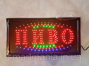 """Світлодіодна вивіска LED """"ПИВО"""" 48 Х 25 см"""