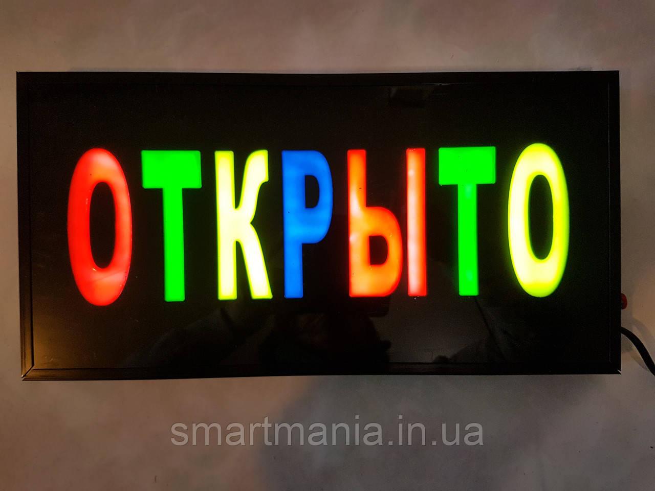 """Светодиодная LED вывеска """"ОТКРЫТО"""" водонепроницаемая 40 Х 20 см"""