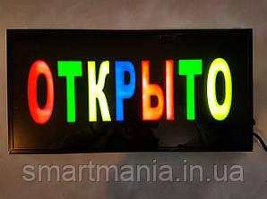 """Світлодіодна вивіска LED """"ВІДКРИТО"""" водонепроникна 40 Х 20 см"""