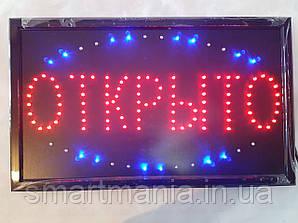 """Світлодіодна вивіска LED """"Відкрито"""" 55 Х 33 см"""