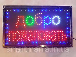 """Світлодіодна вивіска LED """"Ласкаво просимо"""" 55 Х 33 см"""