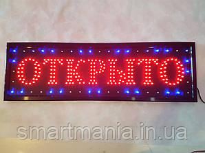 """Світлодіодна вивіска LED """"Відкрито"""" 80 Х 25 см"""