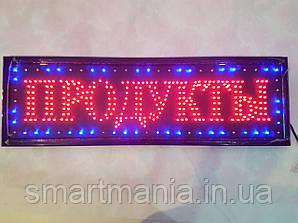 """Світлодіодна вивіска LED """"Продукти"""" 80 Х 25 см"""