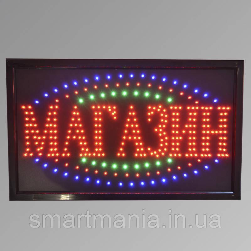 """Светодиодная LED вывеска """"Магазин"""" 55 Х 33 см"""