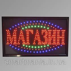 """Світлодіодна вивіска LED """"Магазин"""" 55 Х 33 см"""