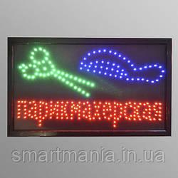"""Світлодіодна вивіска LED """"Перукарня"""" 55 Х 33 см"""