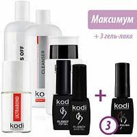 """Старт-набор для покрытия гель лаком Kodi Professional """"Максимум"""""""