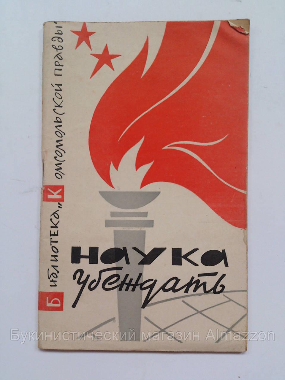 """Наука убеждать. Библиотека """"Комсомольской правды"""" № 4. 1963 год"""