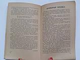 """Наука убеждать. Библиотека """"Комсомольской правды"""" № 4. 1963 год, фото 4"""