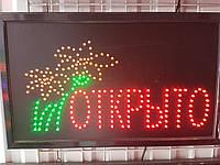 """Светодиодная LED вывеска """"Открыто"""" 55 Х 33 см"""