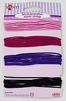 Набор шнуров эластичных декоративных, 4 цвета, 8м/уп., розово-фиолетовый