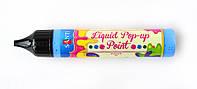 """ЗD-гель """"Liquid  pop-up gel"""", светло-синий"""