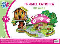 """Набор для творчества 3D пазл """"Грибной домик"""""""