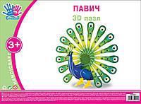 Набор для творчества 3D пазл ТМ 1 Вересня Павлин 950922