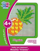 Набор для творчества 3D Мозаика ТМ 1 Вересня Ананас 951056
